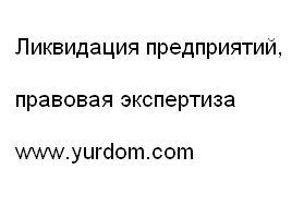 ликвидация (279x188, 8Kb)
