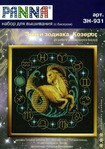 Превью Panna   ЗН-931 Знаки Зодиака Козерог - pic (493x700, 281Kb)