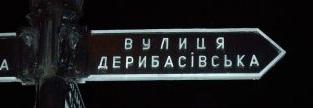 Дерибасовская/3676705_ (313x108, 11Kb)