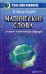 magicheskie_slova (90x145, 6Kb)