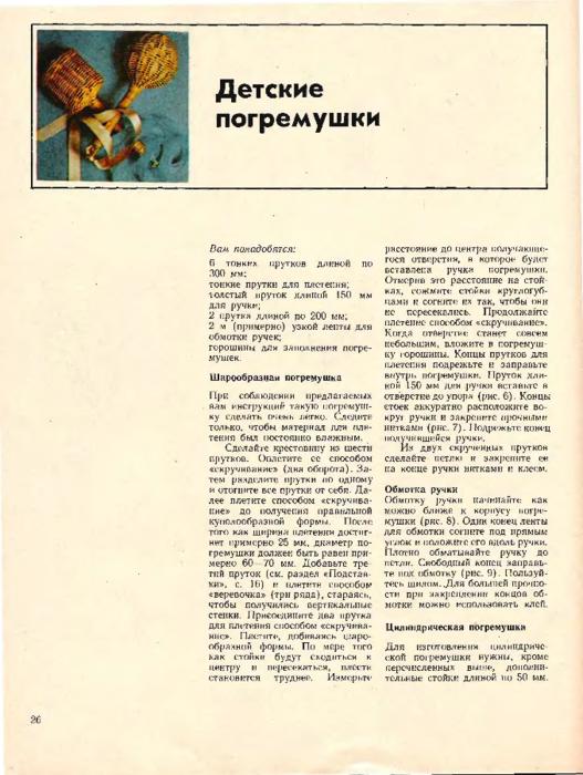 """КНИГА """" ПЛЕТЕНИЕ"""". 79619730_p0026"""