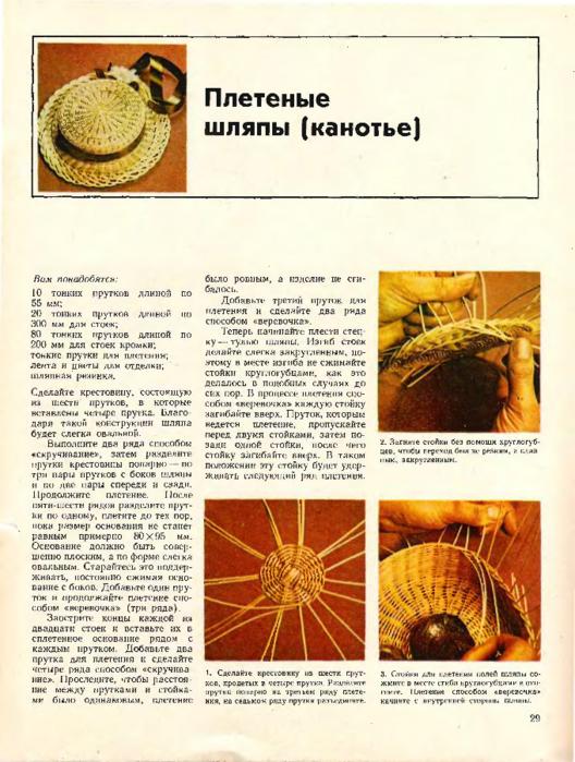 """КНИГА """" ПЛЕТЕНИЕ"""". 79619734_p0029"""