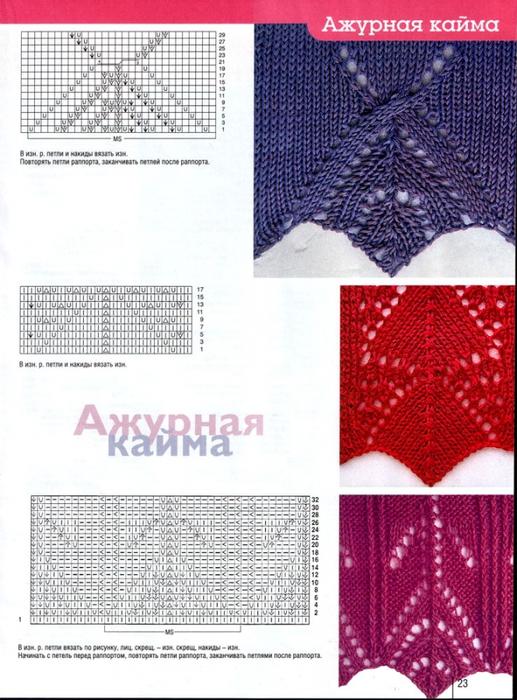3863677_Ajyrnaya_kaima (517x700, 312Kb)