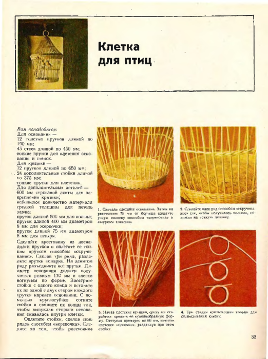 """КНИГА """" ПЛЕТЕНИЕ"""". 79619904_p0033"""
