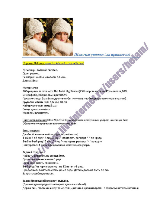 princessa_hat_Page_1 (540x700, 80Kb)