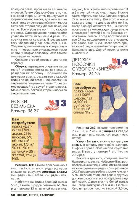 Вязание на двух спицах носки с рисунком