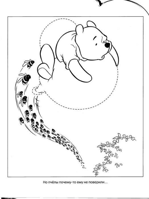 Эгмонт -  Умная раскраска. Винни и его друзья (2009)_12 (524x700, 35Kb)