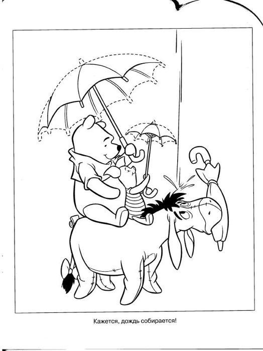 Эгмонт -  Умная раскраска. Винни и его друзья (2009)_16 (524x700, 41Kb)
