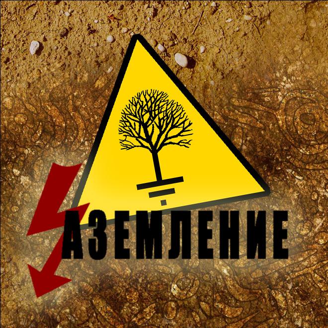 http://img0.liveinternet.ru/images/attach/c/4/79/639/79639838_zazemlenie.jpg
