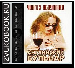 Абдулаев-Чингиз---«Английский-бульвар» (254x229, 94Kb)