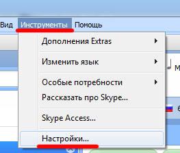 Skype-history (263x223, 17Kb)
