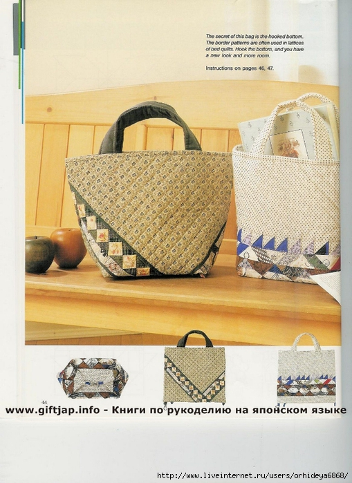Patchwork bags 039 (509x700, 288Kb)