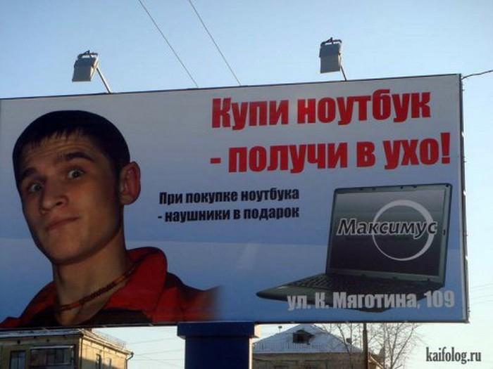 Прикольная реклама фото за октябрь 2011