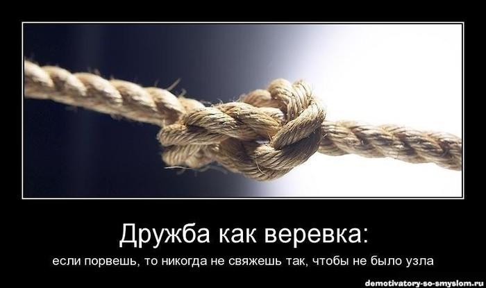 1320310908_Druzhbakakverevkaesliporvesh_tonikogdanesvyazhesh_takchtobuynebuylouzla (700x415, 47Kb)