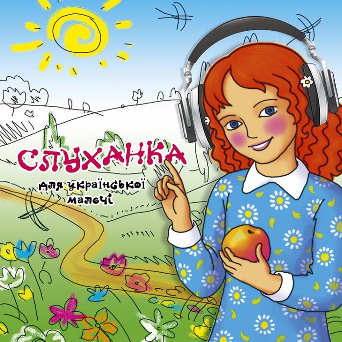 3538270_Slukhanka_dlja_Ukrajinsjkoji_malechi (699x700, 423Kb)