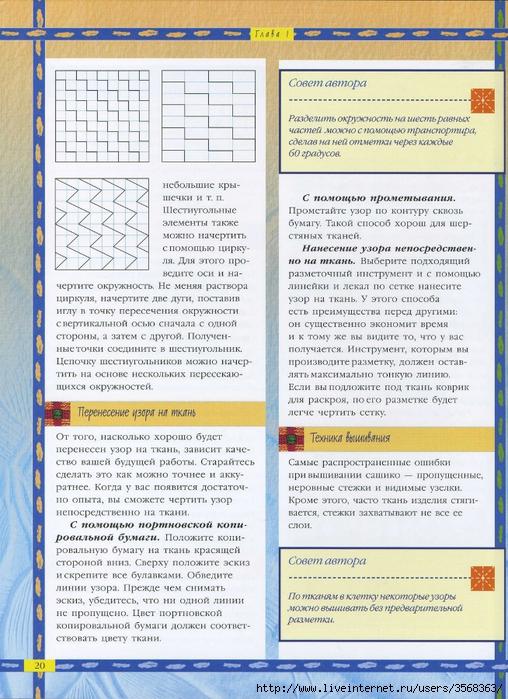 img016 (508x700, 360Kb)