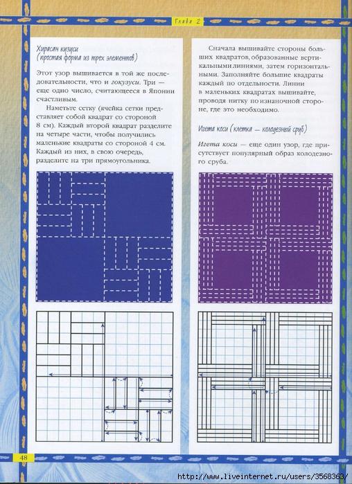 img044 (508x700, 354Kb)