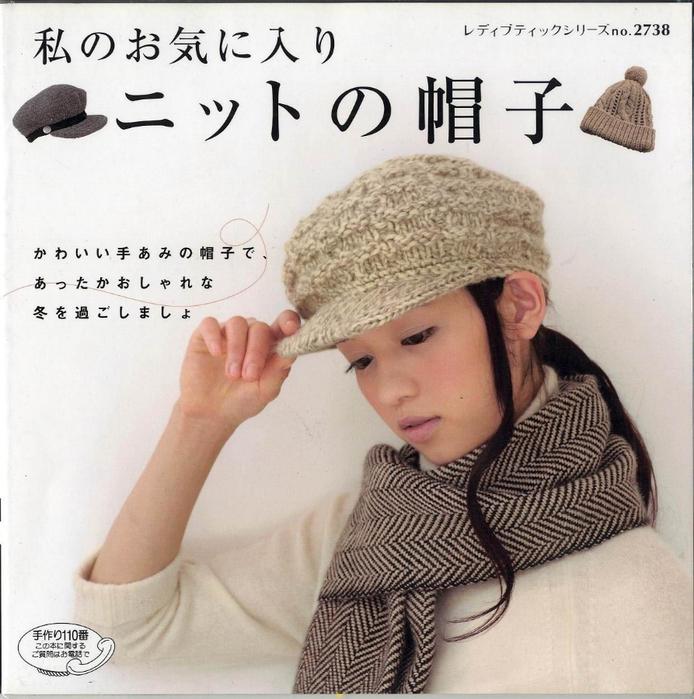 Шапочки из японских журналов.