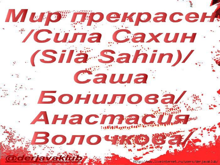 @Радуга1+Мир прекрасен Сила Сахин (Sila Sahin)Саша БониловаАнастасия Волочкова (700x525, 300Kb)