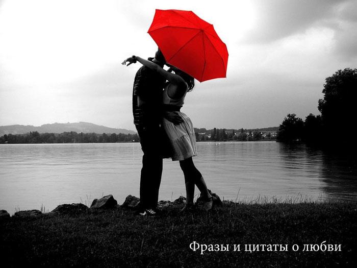 Фразы и цитаты о любви - сила всепоглощающего, теплого чувства /2447247_love (700x525, 56Kb)