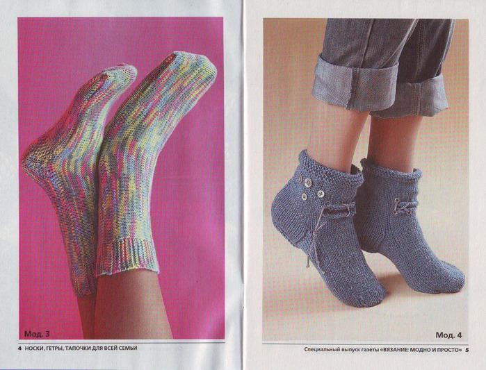 Вяжем носки и гетры