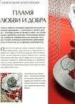 Превью novgod068 (507x700, 274Kb)