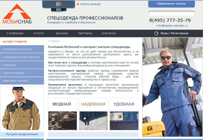 ���������� �������������� www.spets-odezhda.ru