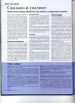 Превью img840 (508x700, 491Kb)