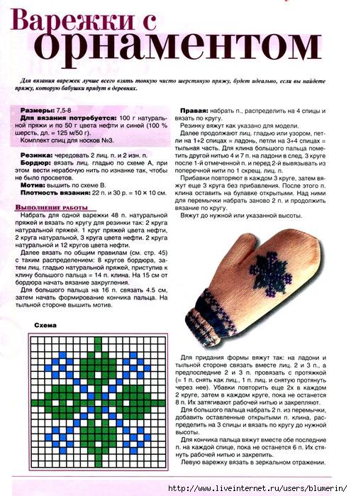 варежки-с-орнаментом-сх (495x700, 320Kb)