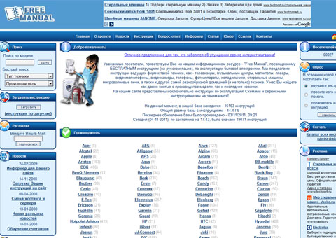 freemanual.ru (480x340, 56Kb)