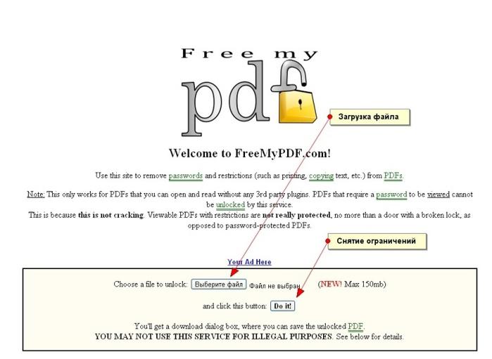 Удалить пароль с PDF.  Как снять защиту с PDF файла?.  Для учёбы Для PDF.