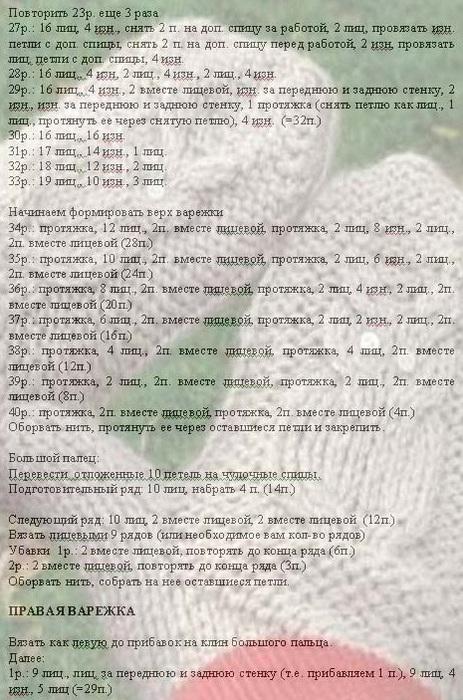 """Часть 20 - Варежки спицами """""""