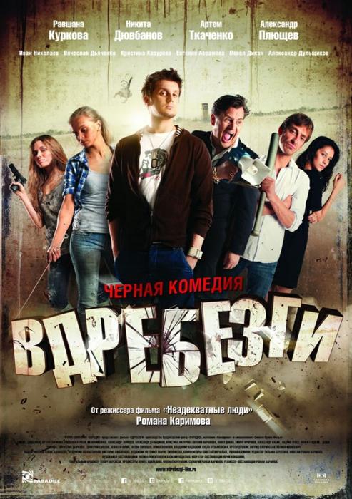 4403711_Vdrebezgi_2011_poster_1 (493x700, 294Kb)