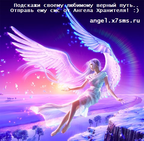angel.x7sms.ru 3 (480x470, 114Kb)