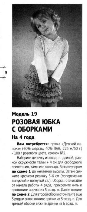 IMAGE1 (287x700, 77Kb)