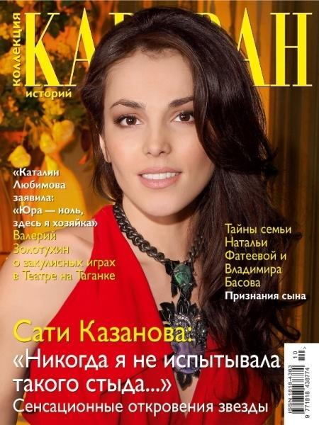 Сати Казанова: «Мне повезло – встретила-таки своего принца-олигарха»