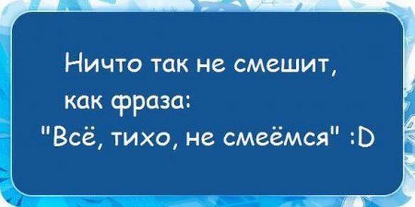Смешные фразочки)))) 79838118_fraza005