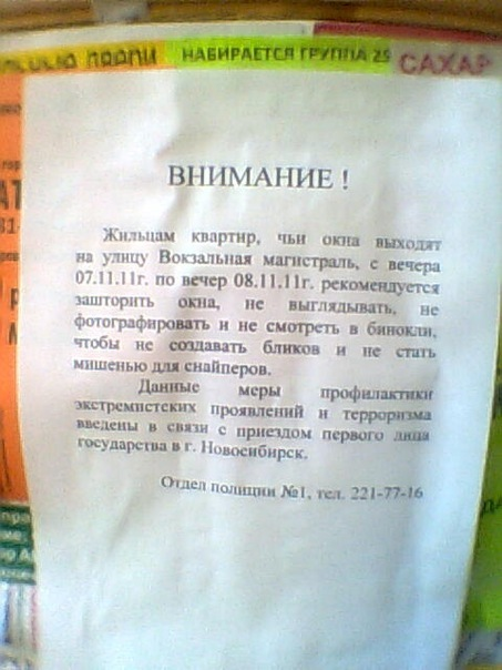 1320757632_Novosibircam (453x604, 75Kb)
