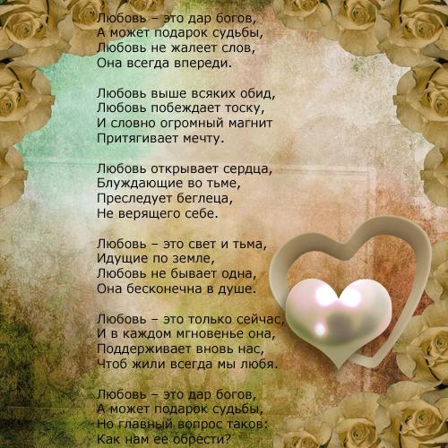 Стих любовь господа