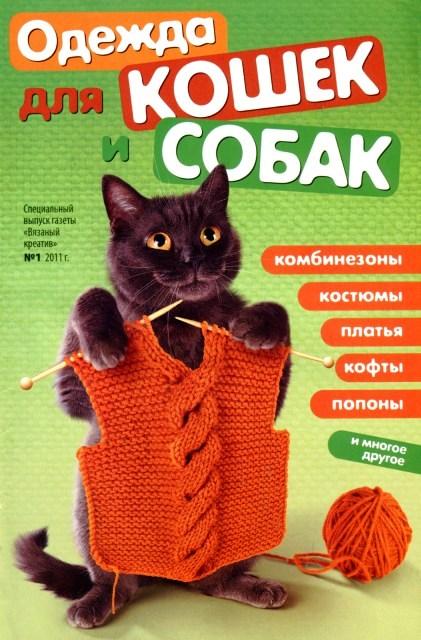 Одежда для кошек и собак.