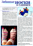 Превью забавные-носки-сх1 (496x700, 460Kb)