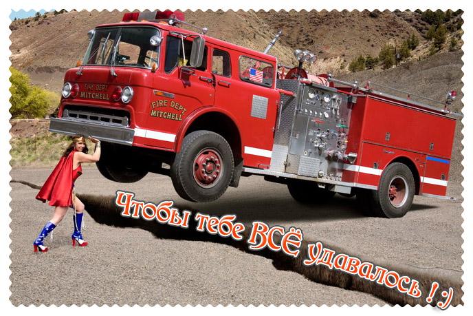 Поздравления днем рождения другу пожарная