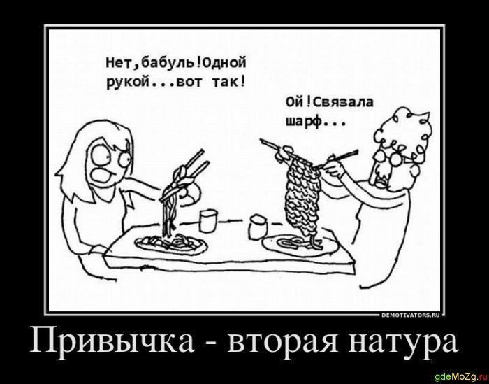 Privychka___vtoraya_natura (700x549, 49Kb)