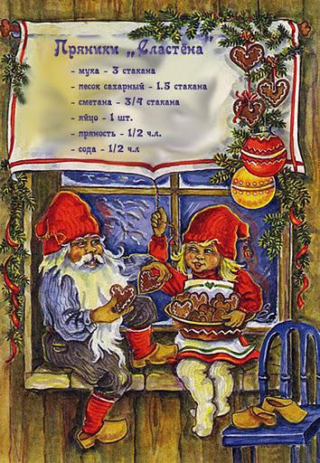 Новогодние картинки с рецептами для