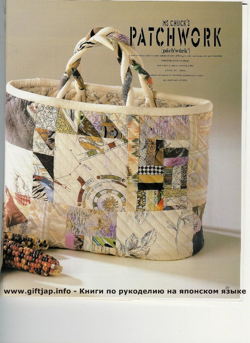 Patchwork bags 024 (509x700, 291Kb)