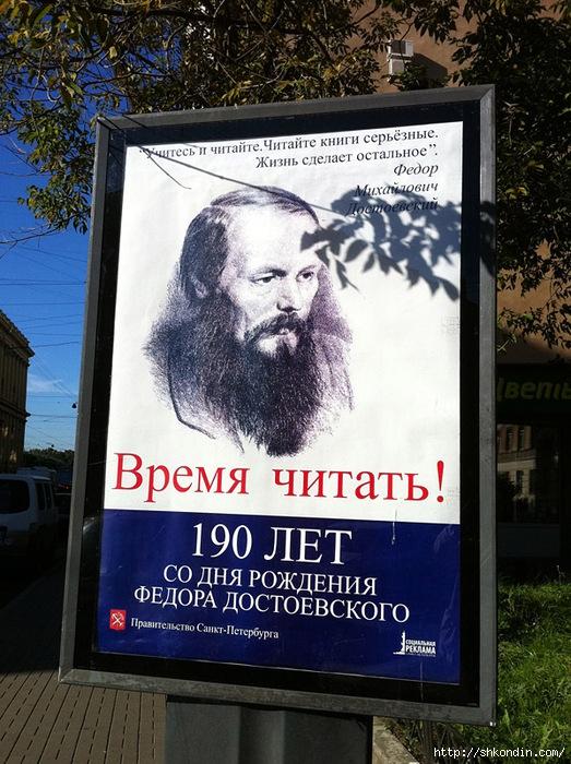 1320940068_dostoevskiy (523x700, 320Kb)
