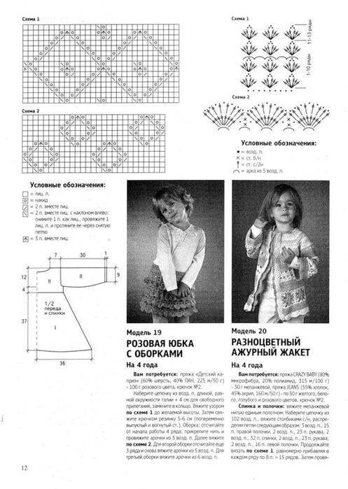 3538270_Detskaya_ubka2 (497x700, 99Kb)