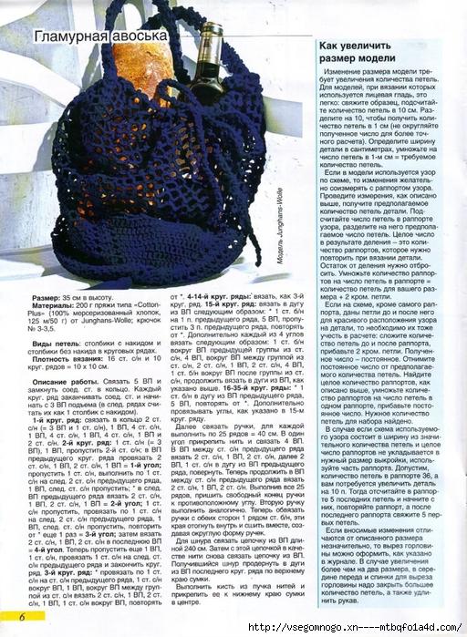 Гламурная авоська (512x700, 397Kb)
