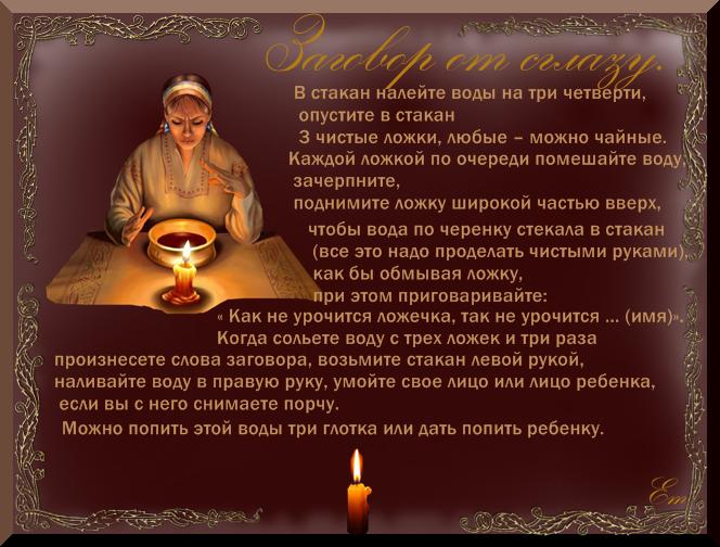 Очищение с яйцом и молитвами