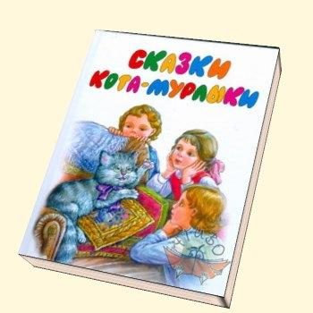 Сказки Кота Мурлыки сборник